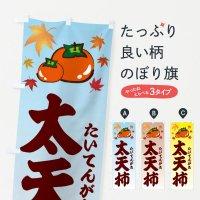 のぼり 太天柿 のぼり旗