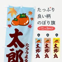 のぼり 太郎丸 のぼり旗