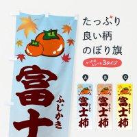 のぼり 富士柿 のぼり旗