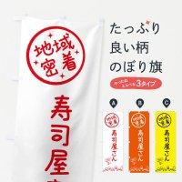 のぼり 寿司屋さん のぼり旗