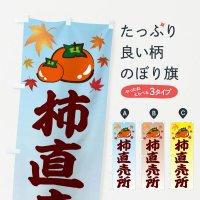 のぼり 柿直売所・カキ・かき のぼり旗