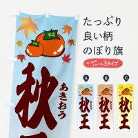 のぼり 秋王・カキ・かき のぼり旗