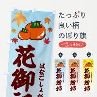 のぼり 花御所柿・カキ・かき のぼり旗