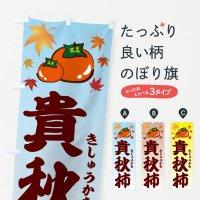 のぼり 貴秋柿・カキ・かき のぼり旗