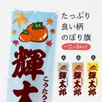のぼり 輝太郎・カキ・かき のぼり旗