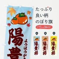 のぼり 陽豊柿・カキ・かき のぼり旗