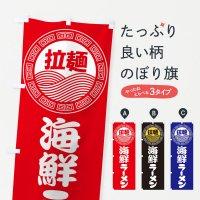 のぼり 海鮮ラーメン・らーめん・拉麺 のぼり旗