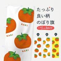 のぼり 柿・かき・柄・かわいい のぼり旗