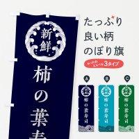 のぼり 柿の葉寿司・海鮮 のぼり旗