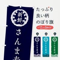 のぼり さんま寿司・海鮮 のぼり旗