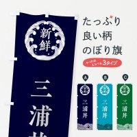 のぼり 三浦丼・海鮮 のぼり旗