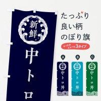 のぼり 中トロ丼・海鮮 のぼり旗