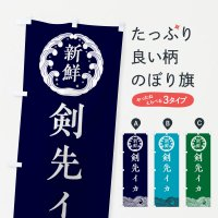 のぼり 剣先イカ・海鮮 のぼり旗