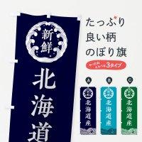 のぼり 北海道産・海鮮 のぼり旗
