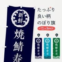 のぼり 焼鯖寿司・海鮮 のぼり旗