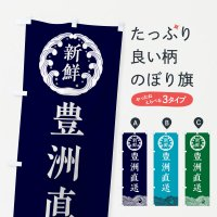 のぼり 豊洲直送・海鮮 のぼり旗
