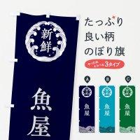 のぼり 魚屋・海鮮 のぼり旗