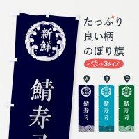 のぼり 鯖寿司・海鮮 のぼり旗