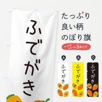 のぼり ふでがき・筆柿 のぼり旗