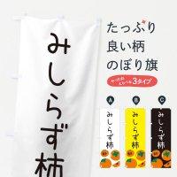 のぼり みしらず柿 のぼり旗