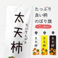のぼり 太天柿・たいてんがき のぼり旗