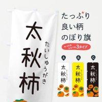 のぼり 太秋柿・たいしゅうがき のぼり旗