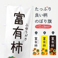 のぼり 富有柿・ふゆうがき のぼり旗