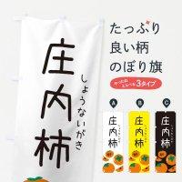 のぼり 庄内柿・しょうないがき のぼり旗