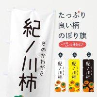 のぼり 紀ノ川柿・きのがわがき のぼり旗