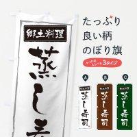 のぼり 郷土料理蒸し寿司 のぼり旗