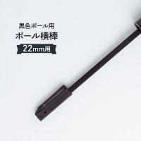 のぼり ポール 横棒(かんざし) 黒色 のぼりポール直径(Φ)22mm用 消耗品