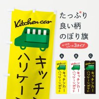 のぼり ハリケーンポテト・キッチンカー のぼり旗