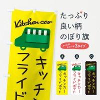 のぼり フライドポテト・キッチンカー のぼり旗