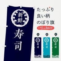のぼり 寿司・鮮魚 のぼり旗