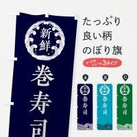 のぼり 巻寿司・鮮魚 のぼり旗