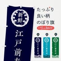 のぼり 江戸前寿司・鮮魚 のぼり旗