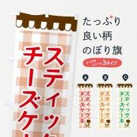 のぼり スティックチーズケーキ・洋菓子 のぼり旗