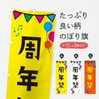 のぼり 周年祭・イベント のぼり旗