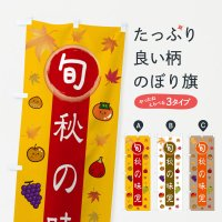 のぼり 旬の味覚・旬の野菜果物 のぼり旗