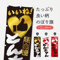 のぼり とんちゃん・いいね・韓国料理・手書き・筆書き・墨書き・ハート のぼり旗