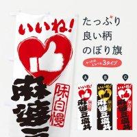 のぼり 麻婆豆腐丼・いいね・手書き・筆書き・墨書き・ハート のぼり旗