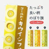 のぼり ゴールドキウイシフォンケーキ・果物 のぼり旗