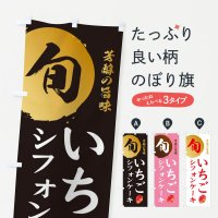 のぼり いちごシフォンケーキ・苺・イチゴ のぼり旗