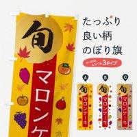 のぼり マロンケーキ・栗・くり のぼり旗