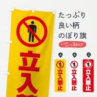 のぼり 立入禁止・マーク・ピクトグラム・イラスト のぼり旗