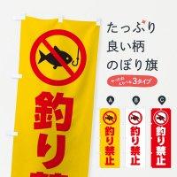 のぼり 釣り禁止・マーク・ピクトグラム・イラスト のぼり旗