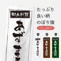 のぼり 郷土料理あずま寿司 のぼり旗