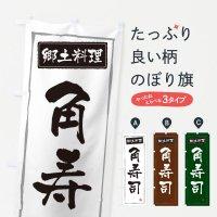 のぼり 郷土料理角寿司 のぼり旗