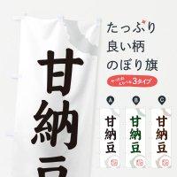 のぼり あまなっとう・和菓子 のぼり旗