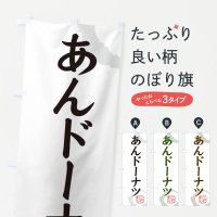 のぼり あんドーナツ・和菓子 のぼり旗